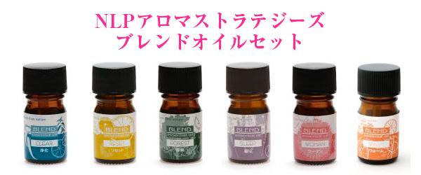 aromaset_p