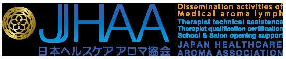 日本ヘルスケアアロマ協会